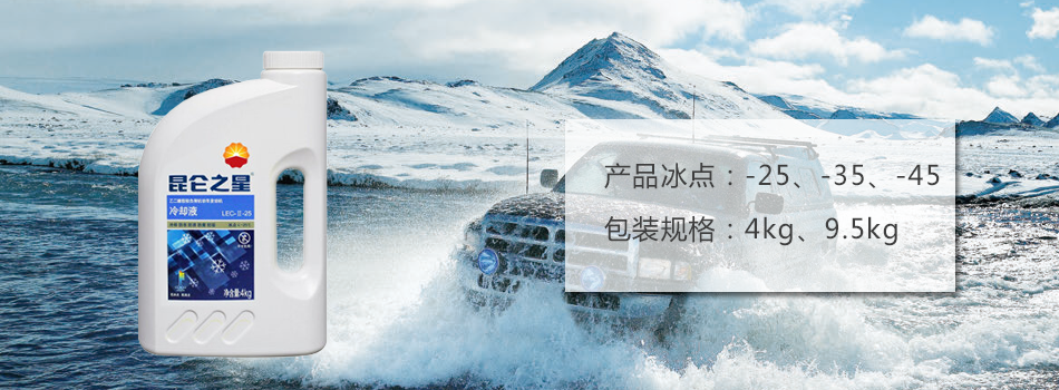 昆侖乙二醇型輕負荷機動車發動機冷卻液