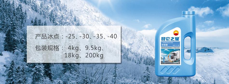 昆侖乙二醇型重負荷機動車發動機冷卻液